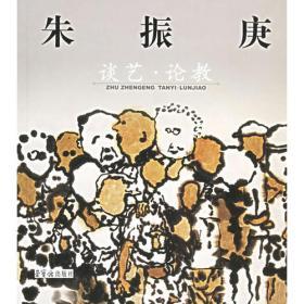 朱振庚刻纸艺术