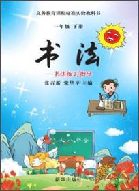 书法:书法练习指导(6年级上册)