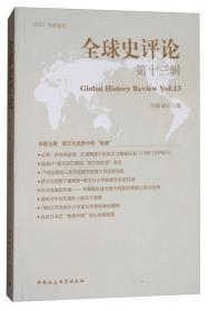 全球史评论第20辑