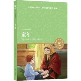 中外名著彩绘版系列:童年