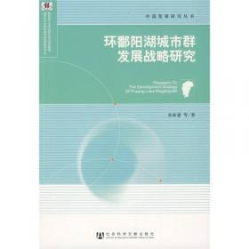 我国中部和东部省域城市首位度与区域经济增长:模型、机理及对策