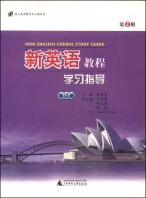 新思路大学英语(视听说教程教师参考书第3册第3版数字教材版新指南版)