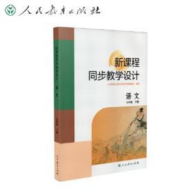 人教版义务教育课程标准实验教科书·同步解析与测评:语文(7年级下)