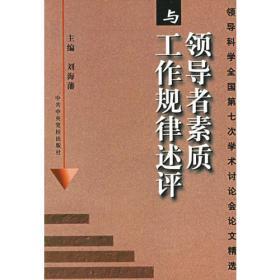 中国金融问题:风险控制和化解