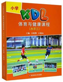 初中体育与健康课程标准与教材研究
