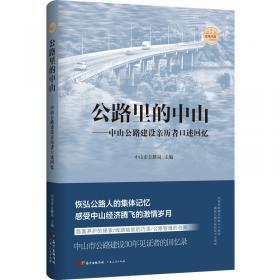 中山村情(第3卷)