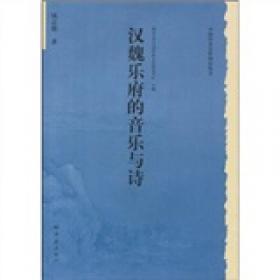 儒林外史的文化意蕴:北京大学中国传统文化研究中心编《中国历史文化知识丛书》
