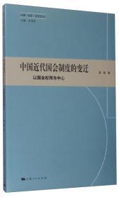 中西之间:历史与比较法视野下的法律现代化问题