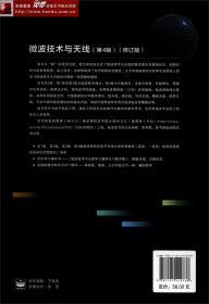 微波系统设计工具与电子战应用(第二版)