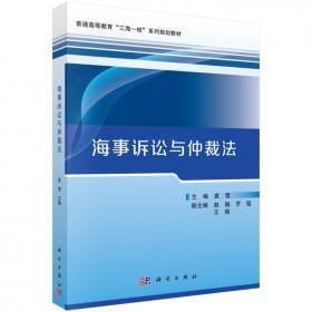 海事法(第八册)