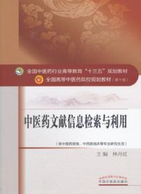 """中西医文献检索·全国中医药行业高等教育""""十四五""""规划教材"""