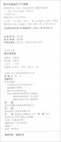 大中华文库-韩非子选(汉西对照)