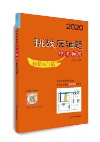 2022挑战压轴题·中考物理—轻松入门篇(修订版)