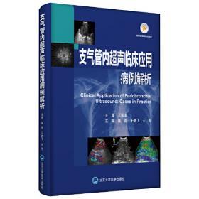 支气管哮喘门诊——专家门诊丛书