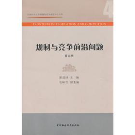 规制与自治:大学管理体制变革研究