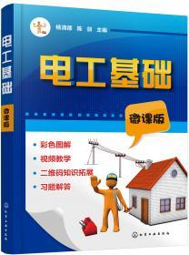 低压电工技能鉴定考证权威指南