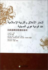 回族当代文学典藏丛书·我的回族文化基因