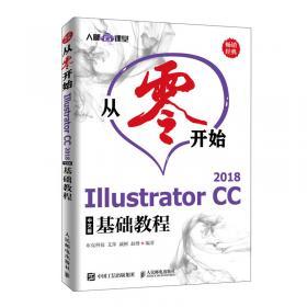 从零开始 Adobe Animate CC中文版基础教程 第2版