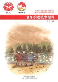 """情系""""一老一小""""(精装)"""