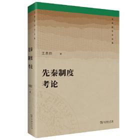 先秦漢魏晉南北朝詩(全三冊)