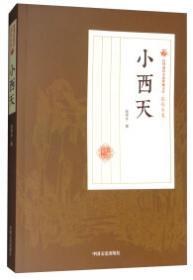 小西瓜、精品甜瓜棚室栽培——新世纪富民工程丛书·无公害栽培书系