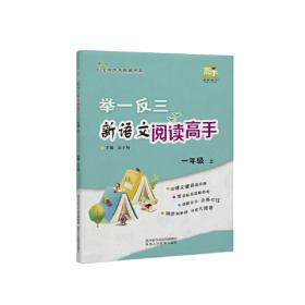 举一反三同步巧讲精练:小学数学(四年级上册 RJ 新教材)