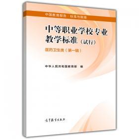中等职业学校艺术课程标准(2020年版)