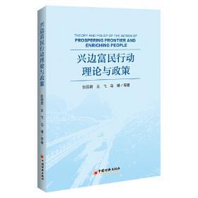 中国少数民族地区精准扶贫案例集(2018)