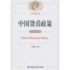 多重约束下的货币政策传导机制