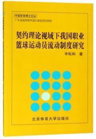 北京2008年奥运会志愿者的组织管理模式与评价体系的研究