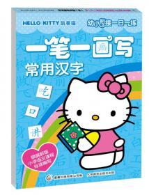 Hello Kitty和她的小伙伴们·专注力训练书·图画