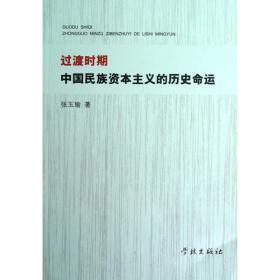 过渡时代的民法问题研究
