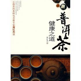 第一次品普洱茶就上手(图解版)第2版