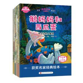 爱的教育/小学语文快乐读书吧阅读丛书
