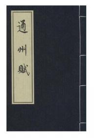 顾维钧回忆录 第七分册