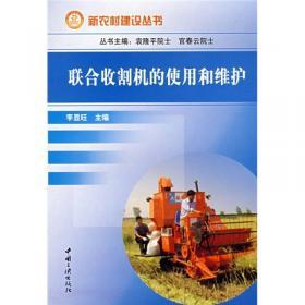 收获和场上作业机械的使用与维修