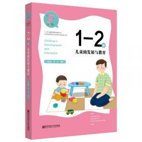1-6岁儿童智能测评与促进方案