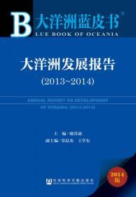 大洋洲蓝皮书:大洋洲发展报告(2019-2020)地区治理的契机与挑战