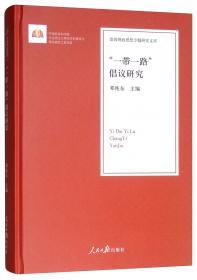 开放发展思想研究/治国理政思想专题研究文库