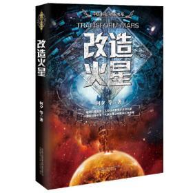 藏在科幻里的世界(你好人类我是人)/青少年科普科幻阅读书系