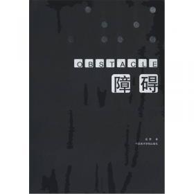 中国素菜谱(法汉文版)