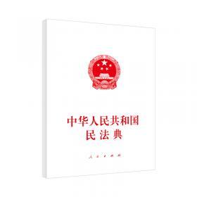 中华人民共和国乡村振兴促进法
