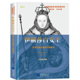 伊丽莎白女王:全盛时期的都铎王朝