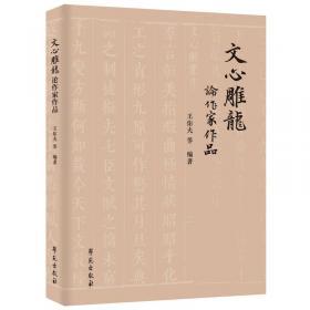 文心雕龙(现代人写作的宝藏指南;知名学者王更生全文翻译)