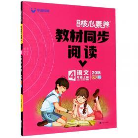 学缘核心素养天天练:数学(六年级下册R)