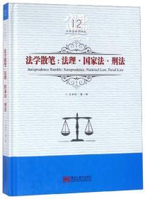 马列法学原著选读教程