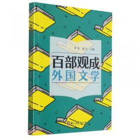 """百部红色经典:林家铺子(革命现实主义小说代表作还收录""""农村三部曲"""")"""