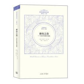 磨坊(诺贝尔文学奖作家文集.吉勒鲁普卷)