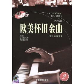即兴钢琴演奏教程