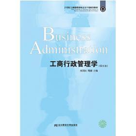 工商行政管理机关整顿和规范市场经济秩序行政执法手册